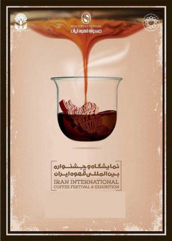 نمایشگاه تخصصی قهوه، نوشیدنی ها، نان، شیرینی و شکلات اصفهان