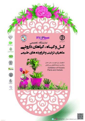نمایشگاه تخصصی گل و گیاه، گیاهان داروئی اصفهان