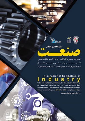 نمایشگاه بین المللی صنعت (تجهیزات صنعتی و کارگاهی) اصفهان