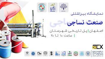 نمایشگاه تخصصی صنعت نساجی اصفهان