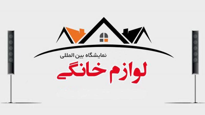 نمایشگاه بین المللی لوازم خانگی تبریز