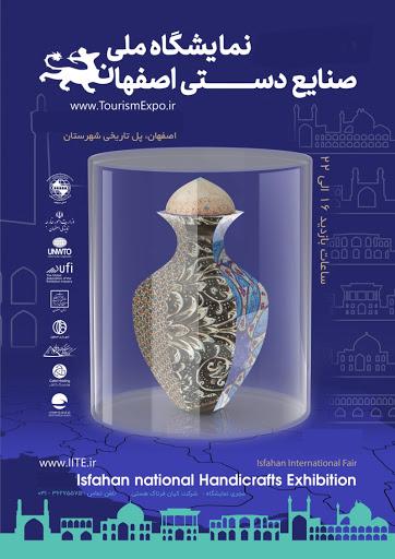 نمایشگاه صنعت گردشگری و صنایع دستی اصفهان