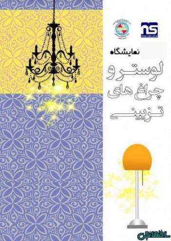 نمايشگاه لوستر و چراغهای تزئینی اصفهان