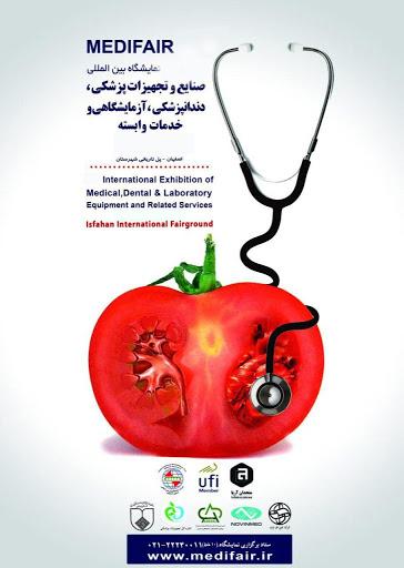 نمايشگاه بین المللی صنايع و تجهیزات پزشکی، دندانپزشکی و آزمايشگاهی اصفهان