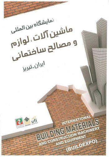 نمایشگاه بین المللی ماشین آلات ، لوازم و مصالح ساختمانی تبریز