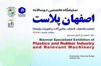 نمایشگاه تخصصی اصفهان پلاست