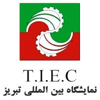 نمایشگاه تخصصی صنعتی بین المللی استوک (ماشین آلات کارکرده) کارخانجات ایران تبریز