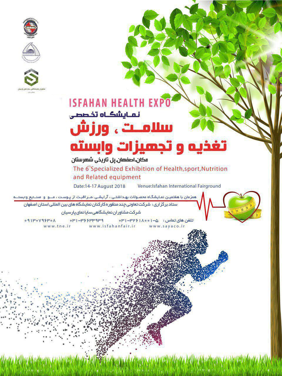 نمایشگاه تخصصی آموزش ، سلامت، ورزش، تغذیه و خدمات وابسته اصفهان
