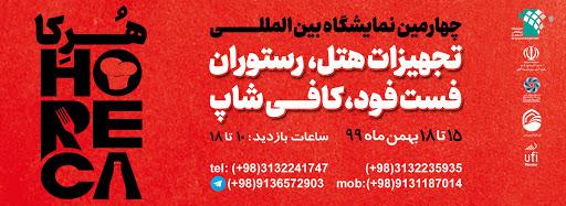 نمایشگاه بین المللی تجهیزات هتلداری، رستوران، فست فود و کافی شاپ اصفهان