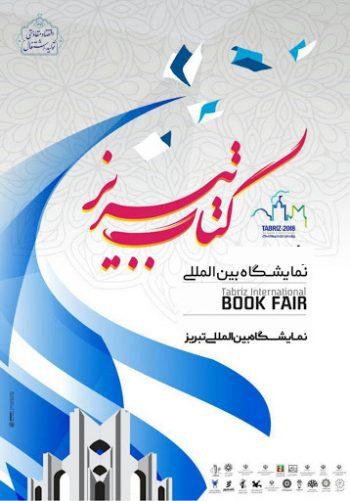نمایشگاه بین المللی تخصصی کتاب ایران تبریز
