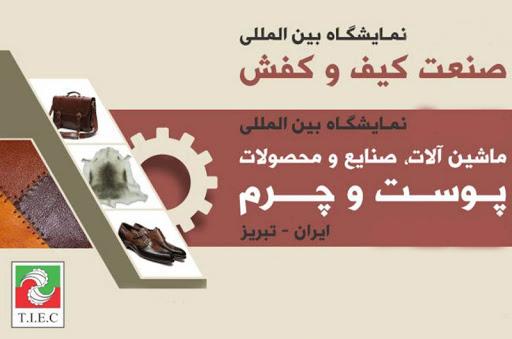 نمايشگاه بين المللی صنعت کیف و کفش تبریز
