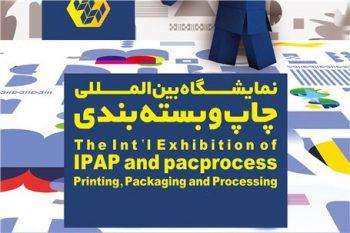 نمایشگاه بین المللی ماشین آلات چاپ و بسته بندی تبریز