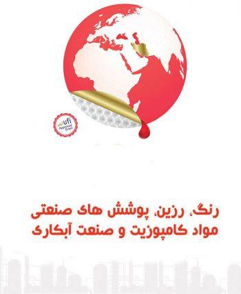 نمایشگاه تخصصی رنگ و رزین,پوششهای صنعتی,چسب و مواد شیمیایی وکامپوزیت ها مشهد