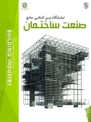 نمایشگاه تخصصی شهرسازی و صنعتی سازی ساختمان ایران تهران