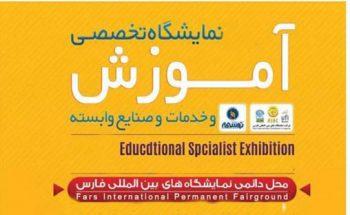 نمایشگاه تخصصی آموزش شیراز