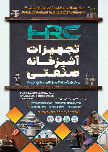 نمایشگاه بین المللی تجهیزات آشپزخانه صنعتی، فست فودها و هتل ایران تهران