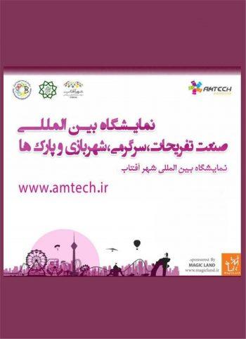 نمایشگاه بین المللی شهربازی، تفریحات ، سرگرمی ، تجهیزات وابسته ایران تهران