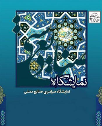 نمایشگاه سراسری صنایع دستی مشهد