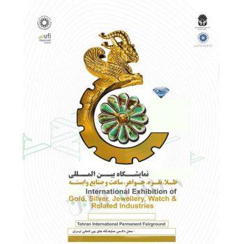 نمایشگاه بین المللی طلا،نقره،جواهر،ساعت وصنایع وابسته ایران تهران