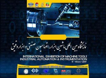 نمایشگاه تخصصی صنعت، ماشین ابزار ، اتوماسیون صنعتی، ابزاردقیق و ماشین الات صنعتی ایران تهران