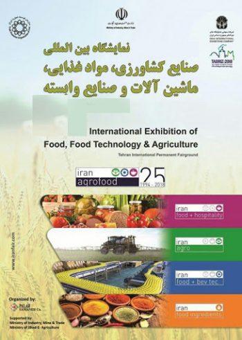 نمایشگاه تخصصی بین المللی صنایع غذایی و فراورده های کشاورزی ایران تهران