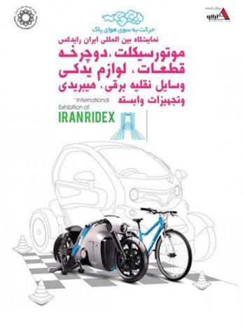 نمایشگاه بین المللی موتور سیکلت ، دوچرخه، ماشین برقی ایران تهران