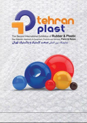 نمایشگاه بین المللی صنعت لاستیک و پلاستیک تهران- تهران پلاست ایران تهران
