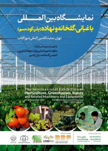 نمایشگاه بین المللی ماشین آلات و صنایع کشاورزی، گلخانه، باغبانی و نهاده ایران تهران