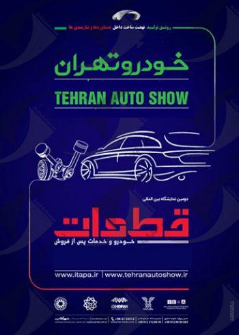 نمایشگاه بین المللی خودرو تهران