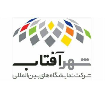 نمایشگاه بین المللی مواد، تجهیزات و صنایع شیمیایی و آزمایشگاهی تهران