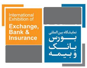 نمایشگاه بورس ، بانک و بیمه شیراز