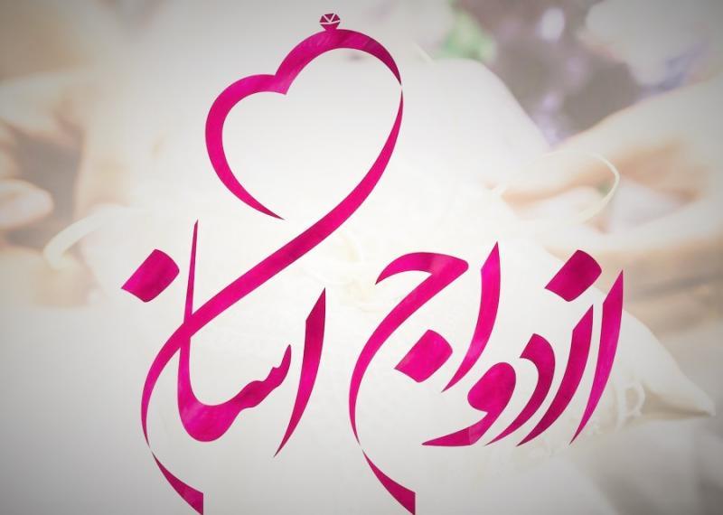 نمایشگاه ازدواج آسان شیراز