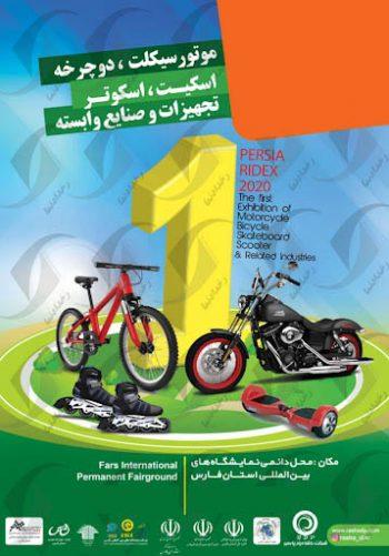 نمایشگاه موتور سیکلت، دوچرخه،تجهیزات و قطعات وابسته شیراز