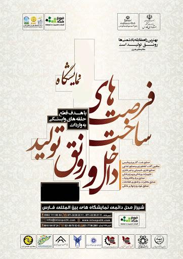 نمایشگاه فرصت ساخت داخل و رونق تولید شیراز