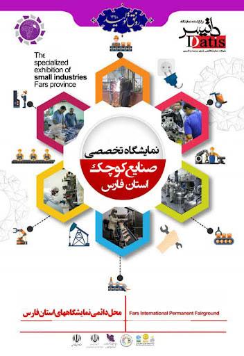 نمایشگاه توانمندیهای صنایع کوچک و متوسط شیراز