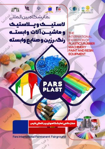 نمایشگاه بین المللی لاستیک ، پلاستیک و ماشین آلات وابسته شیراز