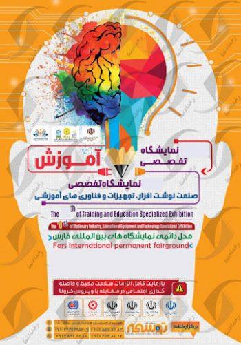 نمایشگاه تخصصی صنعت نوشت افزار ، تجهیزات و فناوری های آموزشی شیراز