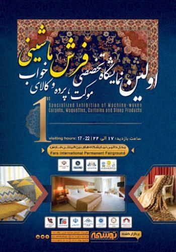 نمایشگاه فرش ماشینی ، موکت ، پرده شیراز