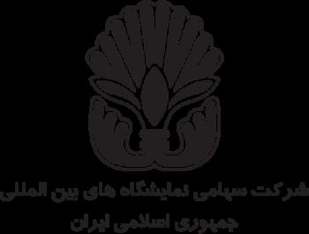نمایشگاه بین المللی بومی سازی خطوط تولید ،ساخت قطعات وتجهیزات صنعتی وماشین آلات استوک تهران
