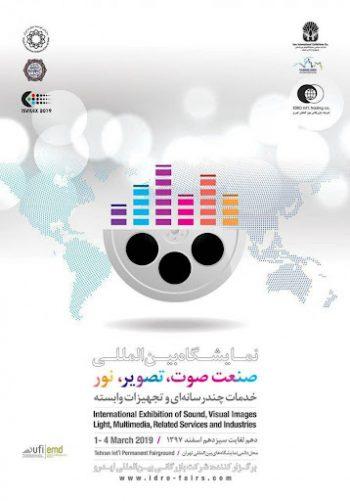 نمایشگاه بین المللی صنعت صوت ،تصویر،نور ،خدمات چندرسانه ای وتجهیزات وابسته تهران
